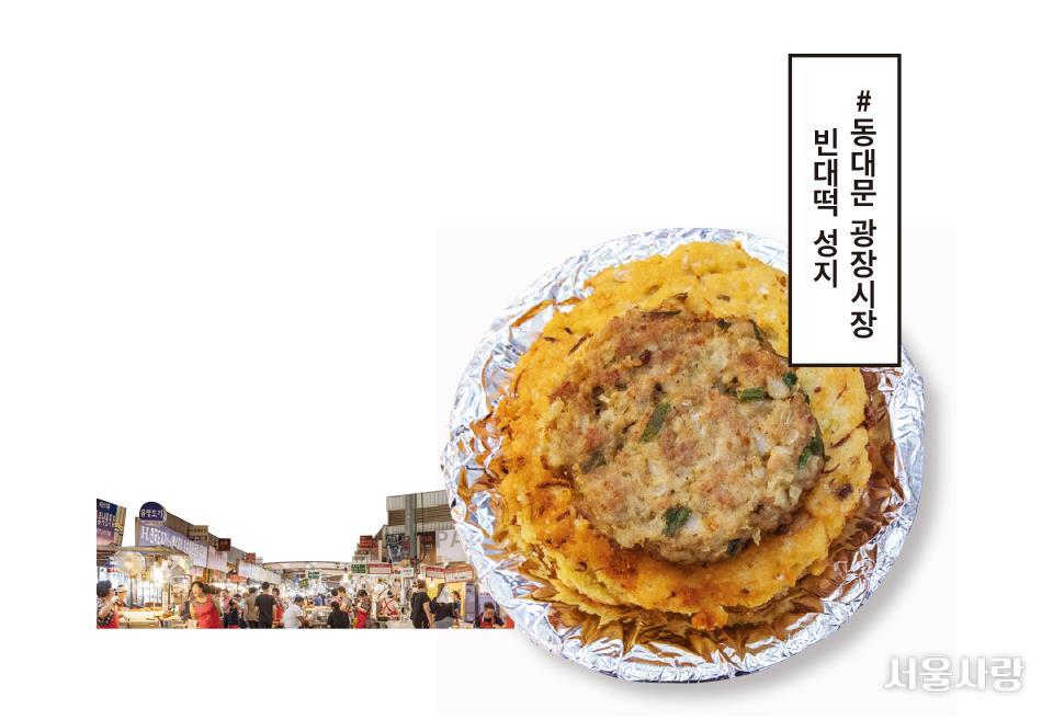 빈대떡 성지 #동대문 광장시장